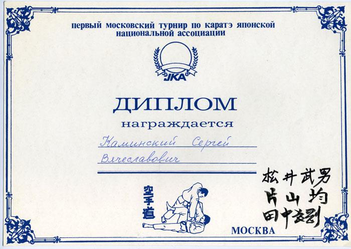 скан диплома участника 1-го турнира по каратэ JKA в Москве