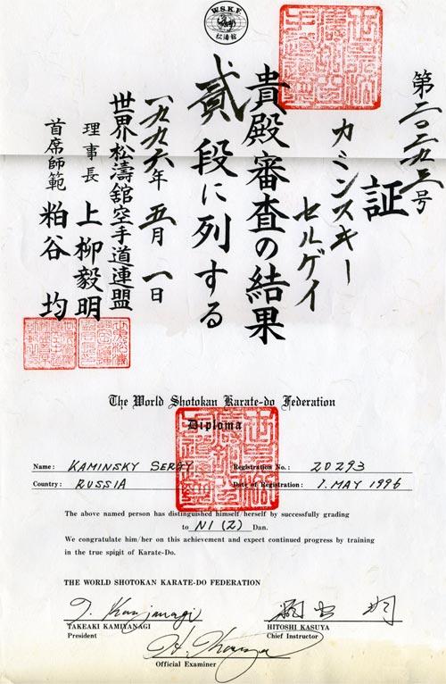 скан диплома на 2-й дан шотокан карате WSKF