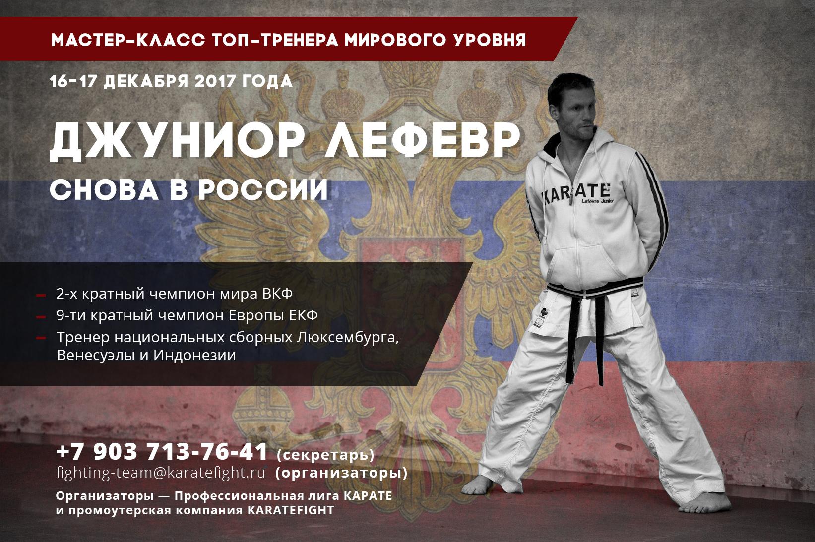 плакат семинра Джуниора Лефевра