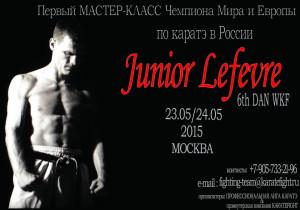Постер мастер-класса Джуниора Лефера